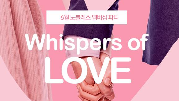 [노블상담]Whispers of love 6월 노블레스 멤버십 파티