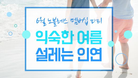 [노블관리]6월 노블레스 멤버십 파티 '2017 익숙한 여름 설레는 인연'