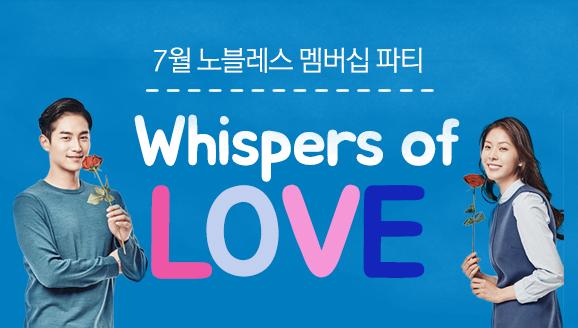[노블상담]Whispers of love 7월 노블레스 멤버십 파티
