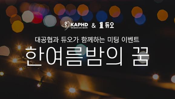 대공협과 듀오가 함께하는 미팅 이벤트 '2017 한 여름밤의 꿈'