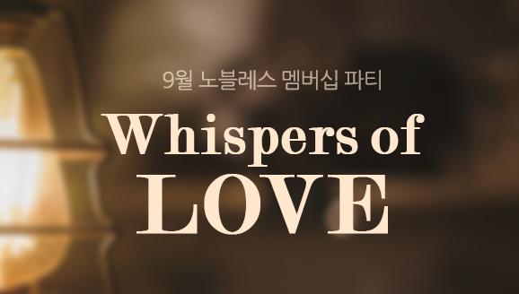 [노블상담]Whispers of love 9월 노블레스 멤버십 파티