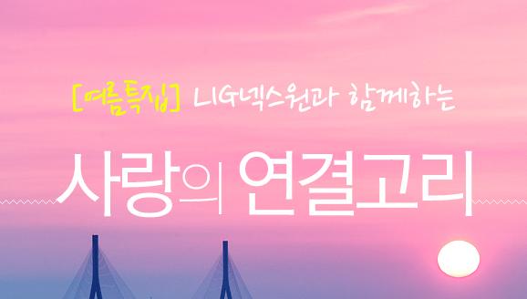 [여름특집]LIG넥스원과 함께하는 '2017 사랑의 연결고리'