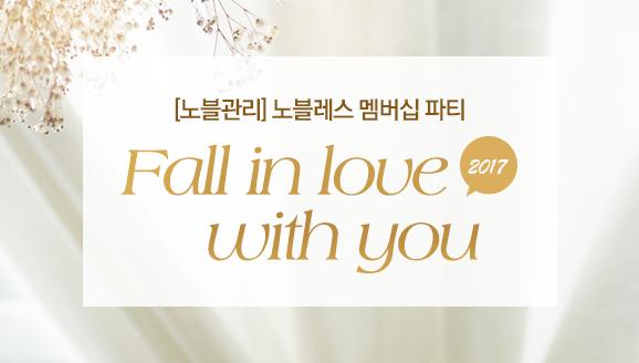 [노블관리]9월 노블레스 멤버십 파티 '2017 Fall in love with you'