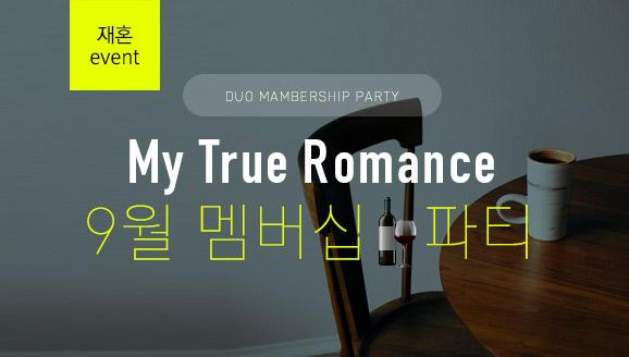 [재혼]My True Romance 9월 멤버십 파티