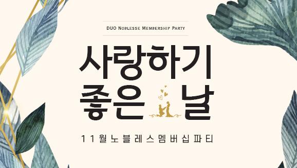 [노블매칭] 11월 노블레스 멤버십 파티 '사랑하기 좋은 날'