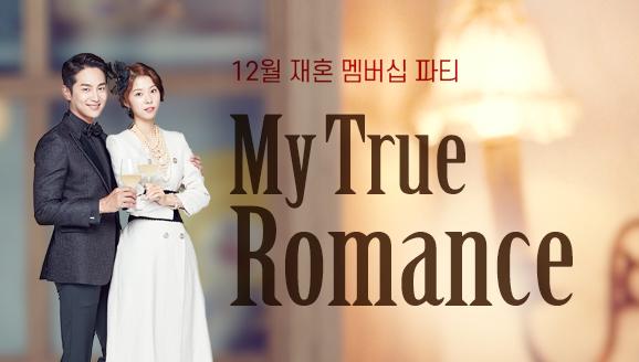 12월 재혼 멤버십 파티 'My True Romance'