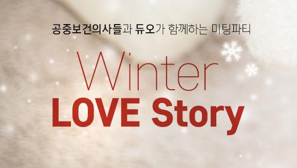 12월 공중보건의사들과 듀오가 함께하는 미팅파티 'Winter Love Story'