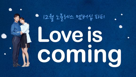 [노블상담] 12월 멤버십 파티 'Love is coming'