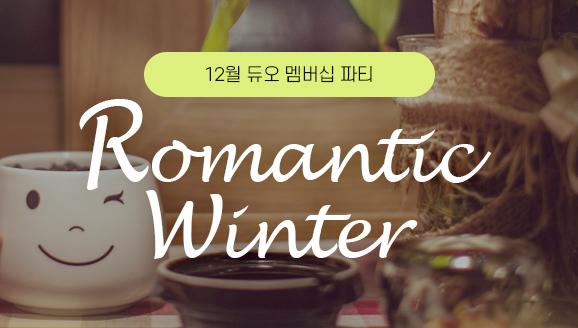 [클래식] 12월 듀오 멤버십 파티 'Romantic winter'