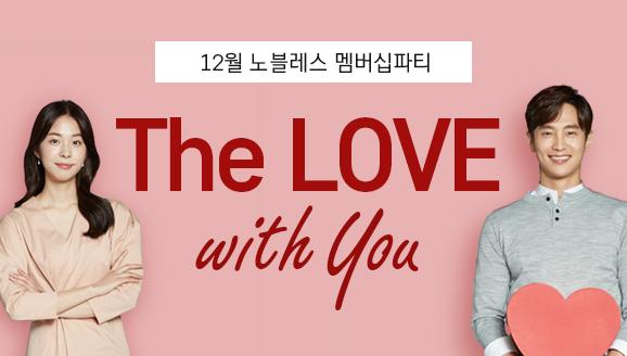 [노블매칭] 12월 노블레스 멤버십 파티 'The Love with You'