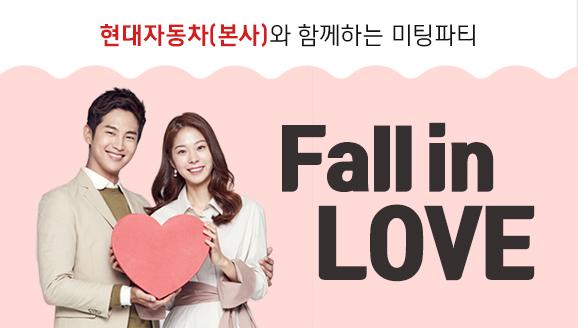 [스페셜] 현대자동차(본사)와 함께하는 '2019 Fall in love'