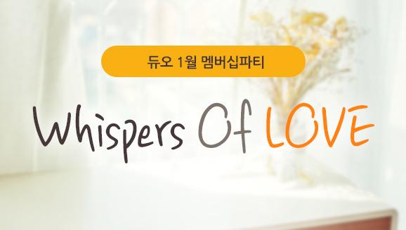 [노블상담] 1월 멤버십파티 'Whispers Of Love'