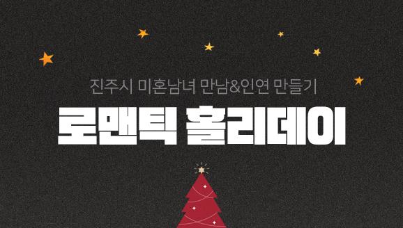진주시 주최 미혼남녀 만남이벤트 '로맨틱 홀리데이'