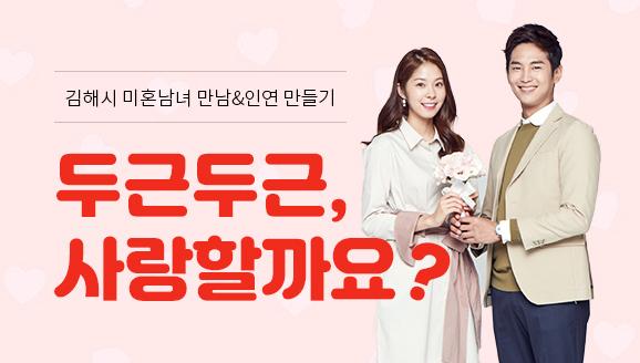 김해시 미혼남녀 만남&인연 만들기 제2회 두근두근, 사랑할까요?