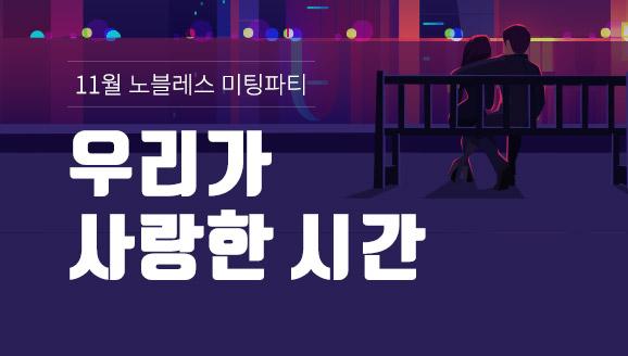 11월 노블레스 미팅파티