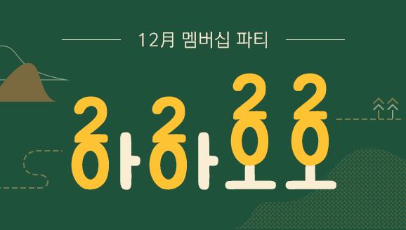 [노블매칭] 12월 멤버십 파티 '하하호호'