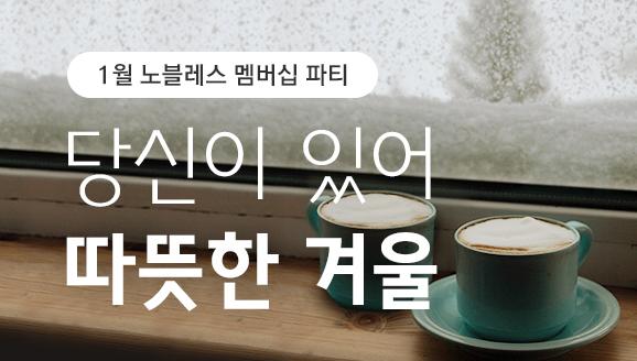 [노블매칭] 1월 멤버십 파티